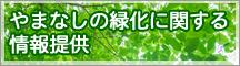 緑の相談所 やまなしの緑化に関する情報提供