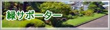 緑の相談所 緑サポーター