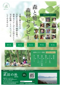 森林セラピー_20210405-1