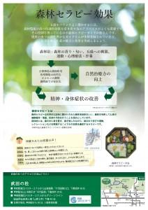森林セラピー_20210405-2