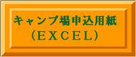 キャンプ場申込用紙EXCEL50