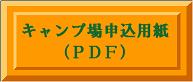 キャンプ場申込用紙pdf50