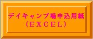 デイキャンプ場申込用紙EXCEL50