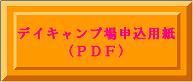 デイキャンプ場申込用紙PDF50