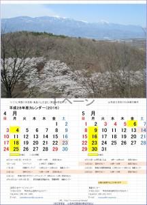 28カレンダー