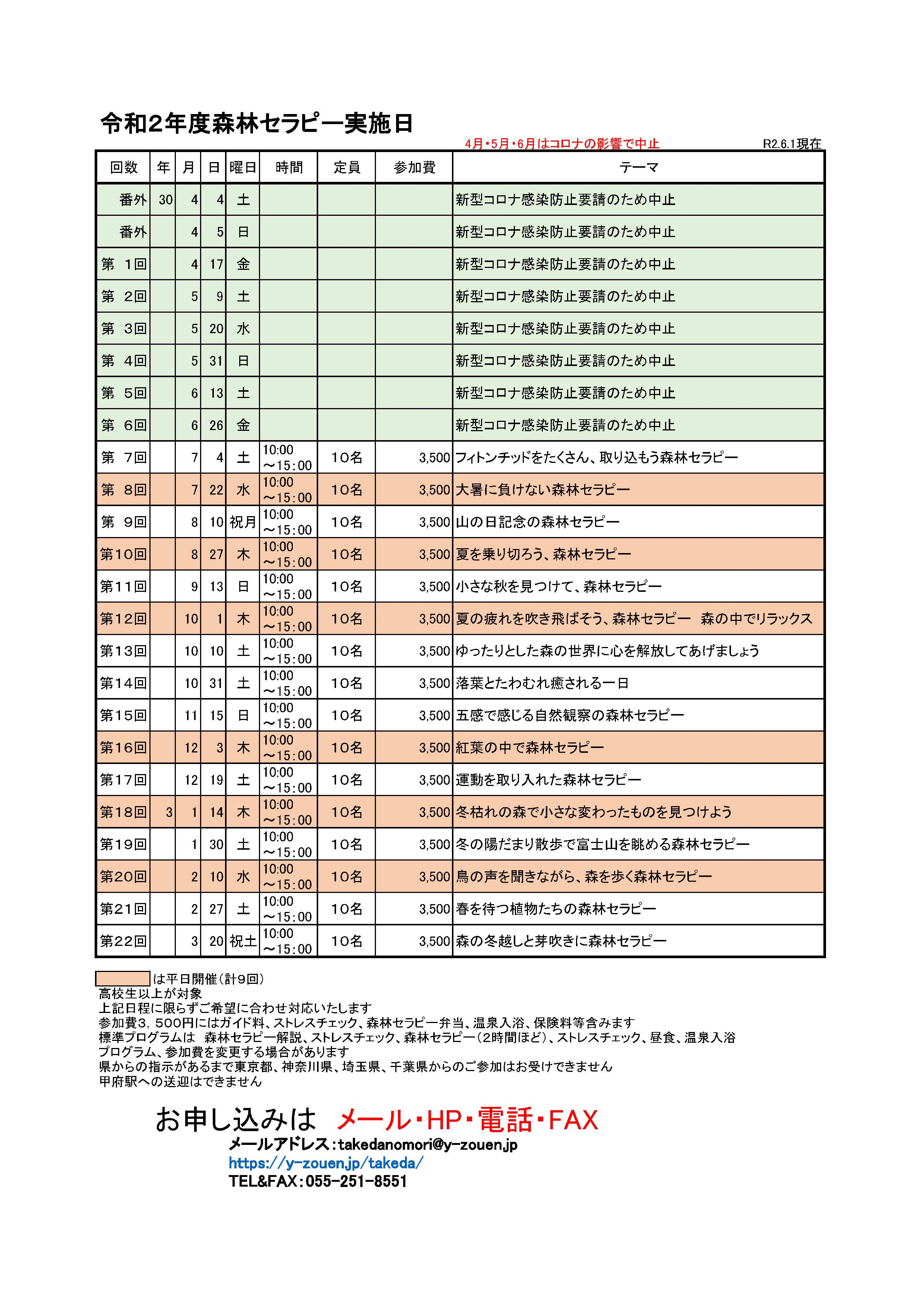 PDF R2日程表(ガイド名抜き)