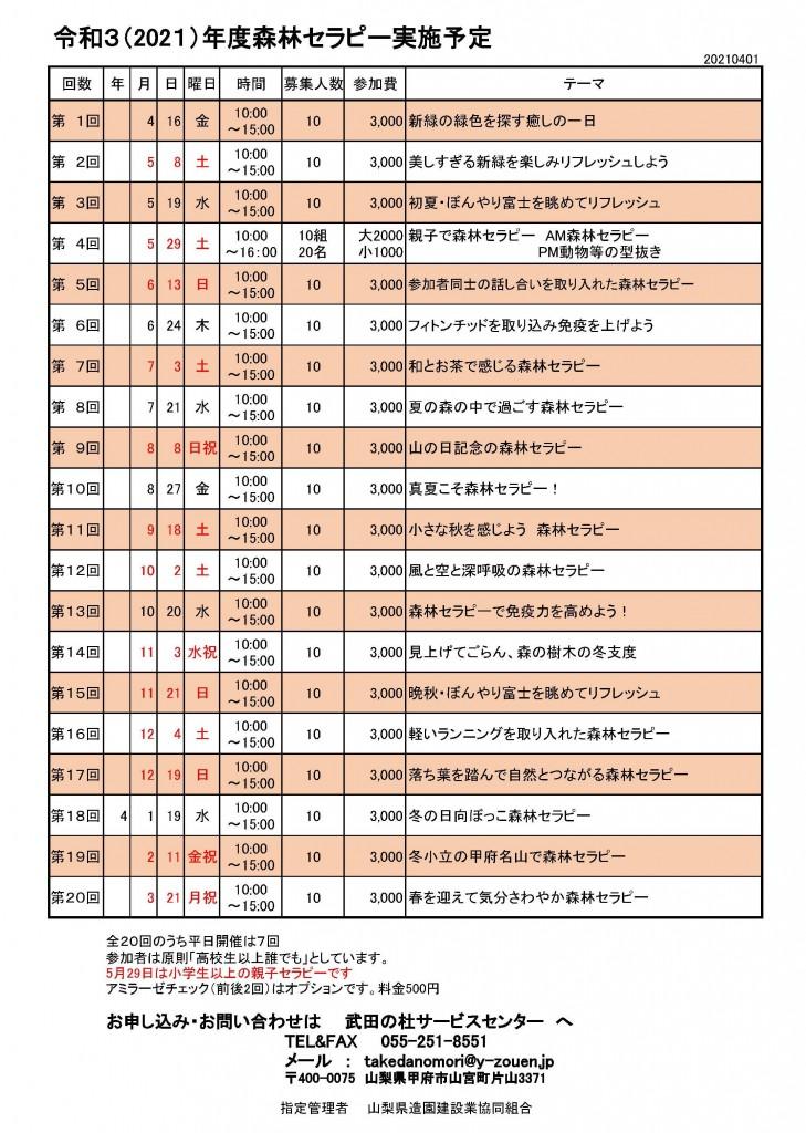 R3セラピー日程表(広報用)