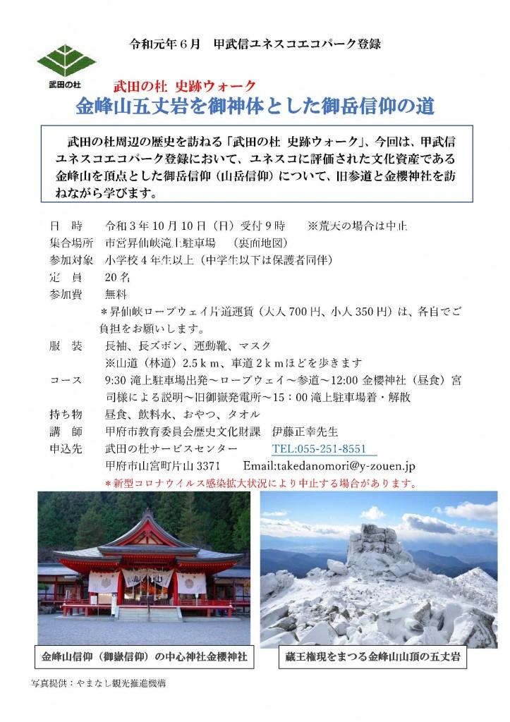 R3山岳信仰(最終)-1