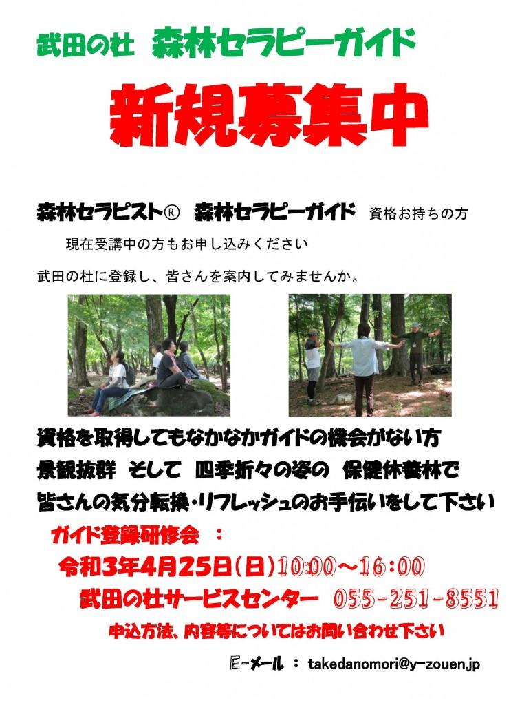 R3武田の杜森林セラピーガイド募集案内