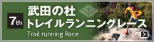 武田の杜 トレイルランニングレース