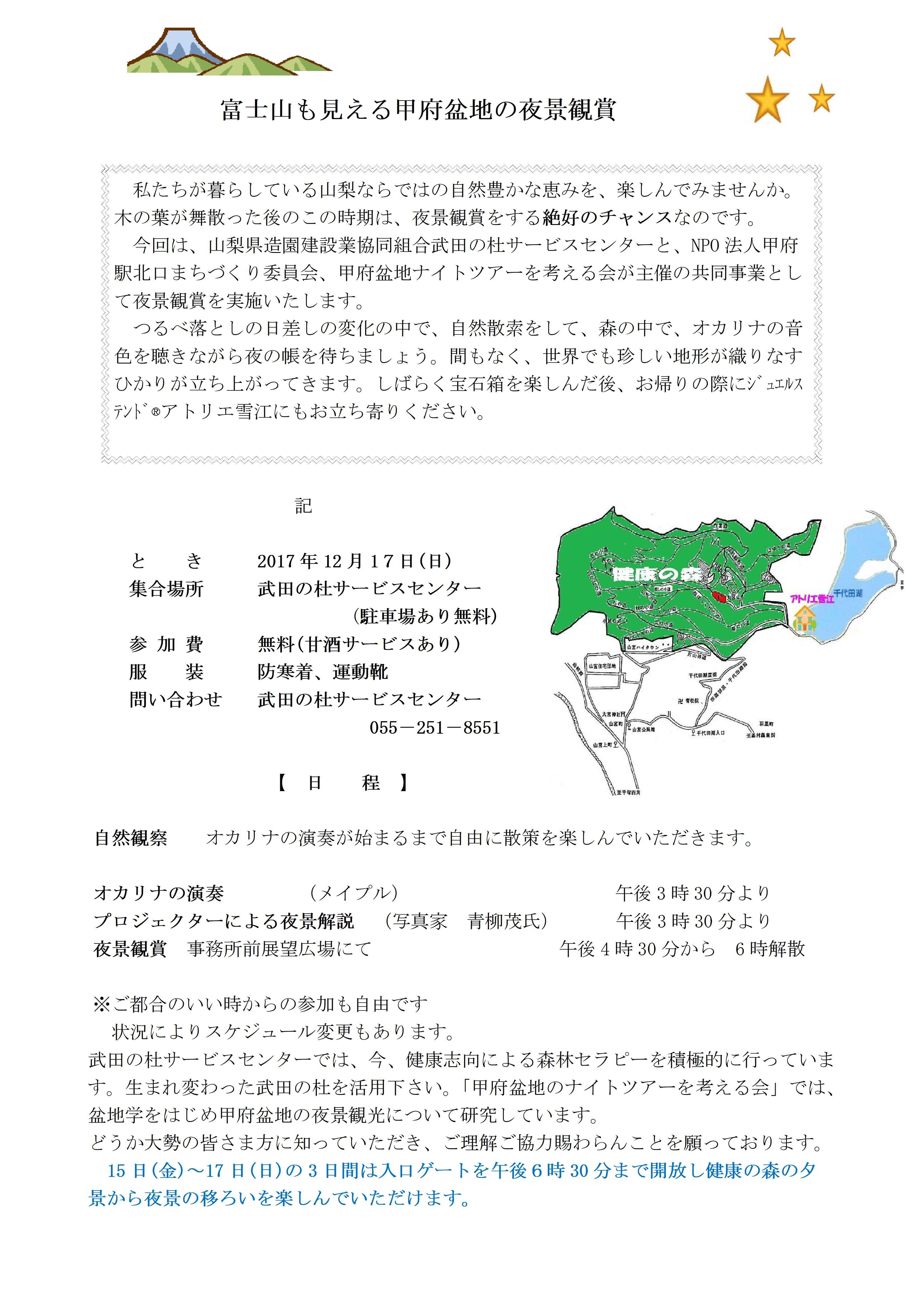 平成29年度夜景観賞チラシ