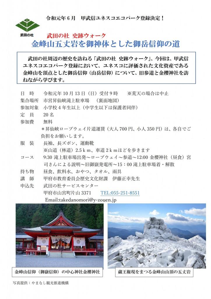 R1山岳信仰(最終)-1