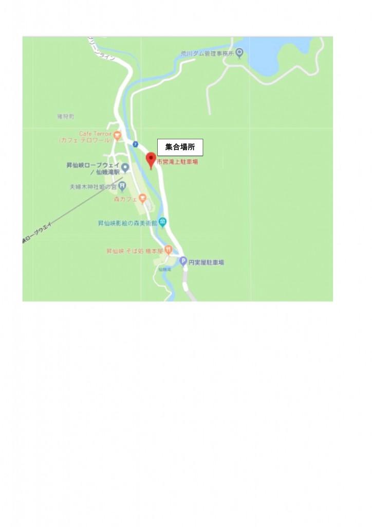 R1山岳信仰(最終)-2