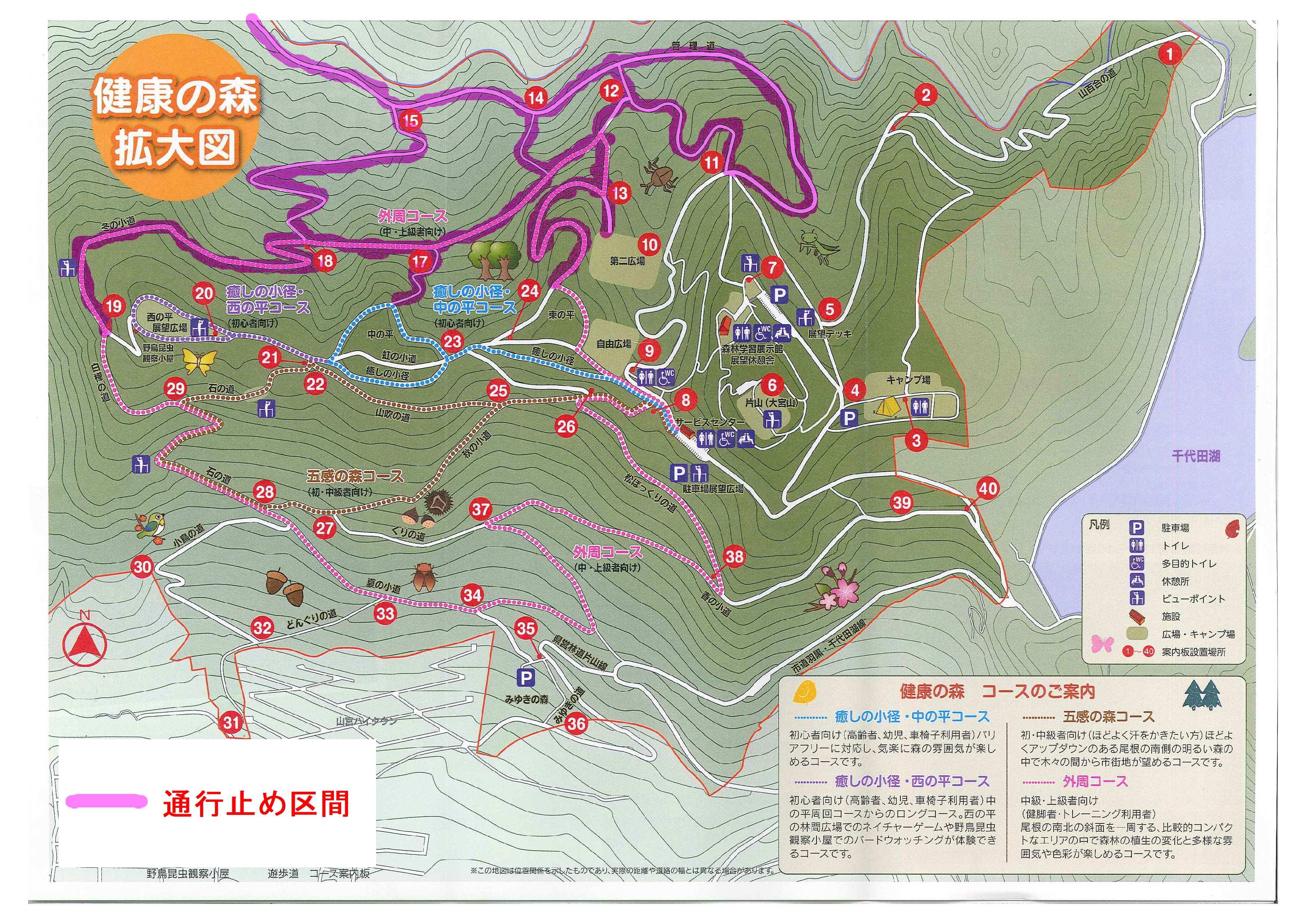 台風19健康の森通行止め図