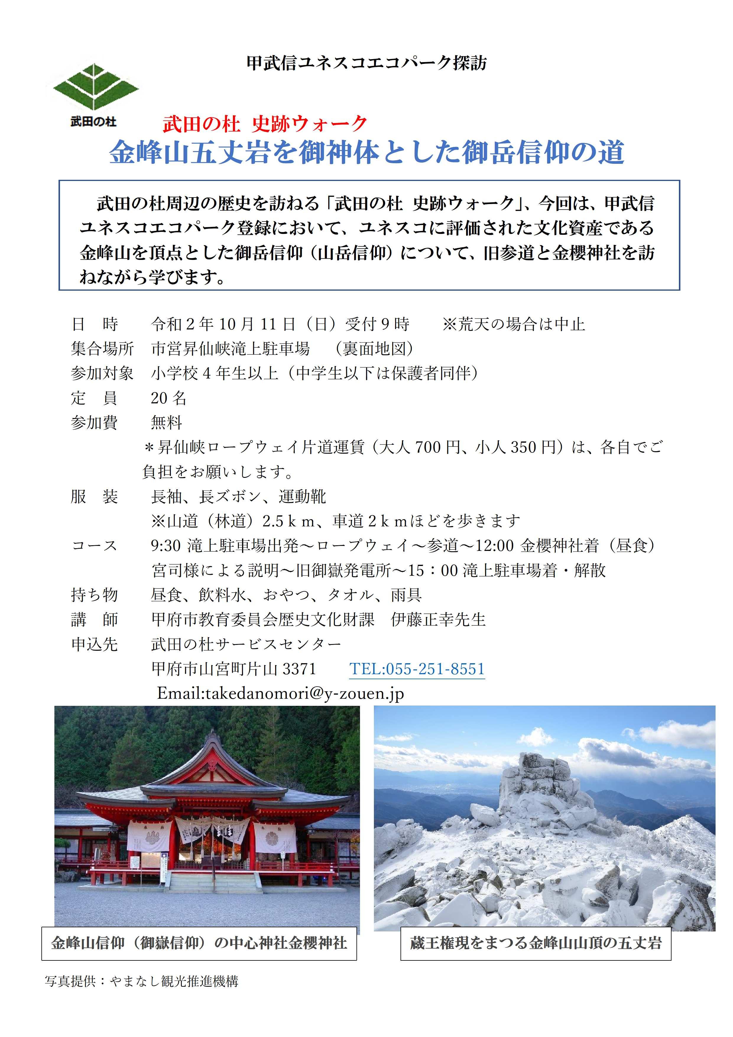 R2山岳信仰(最終)-1