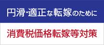山梨県造園建設業協同組合 消費税転嫁について 中小企業庁