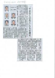 山梨日日新聞(HP)