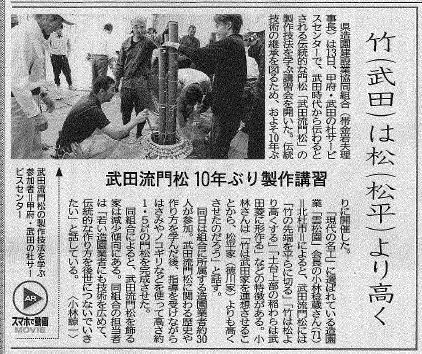 門松 山梨日日新聞